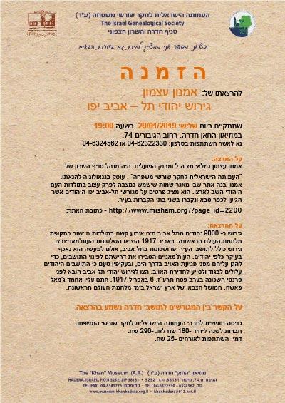 תמונה---גרוש-יהודי-יפו--ינואר-ה2019-1